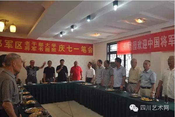 中国将军诗书画院西南院笔会庆七一