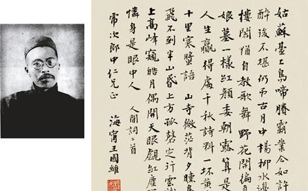 二十世纪中国文化名人——王国维