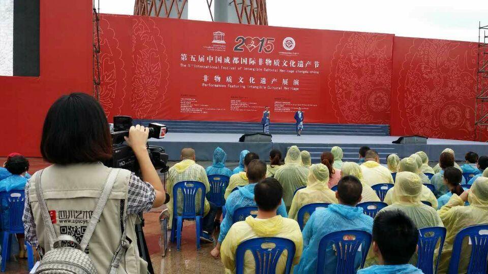 第五届中国成都国际非物质文化遗