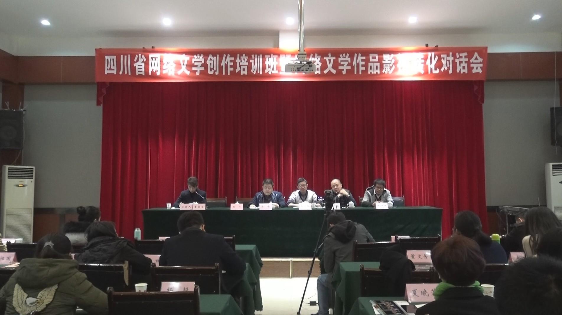 bob体育平台app省网络文学创作培训班暨网络
