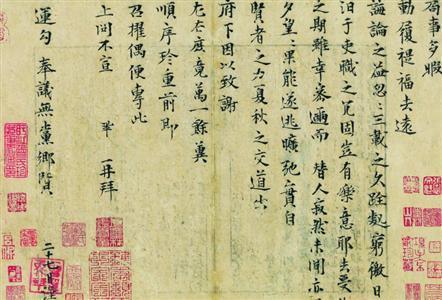 王中军2.07亿元买下曾巩《局事帖》 每字167万