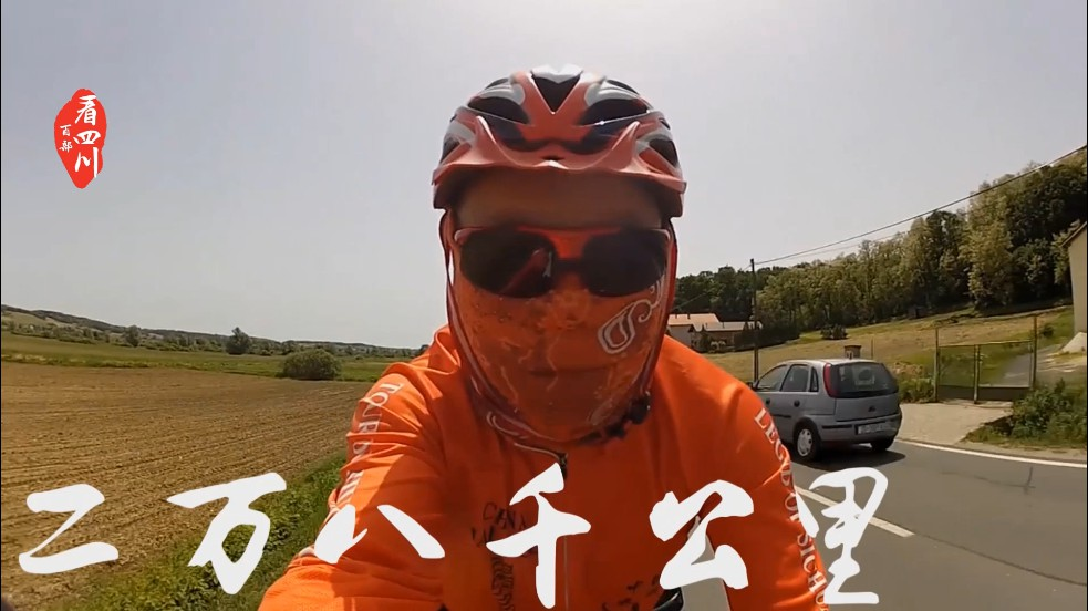 "bob体育平台app小伙环游世界""骑""遇记"