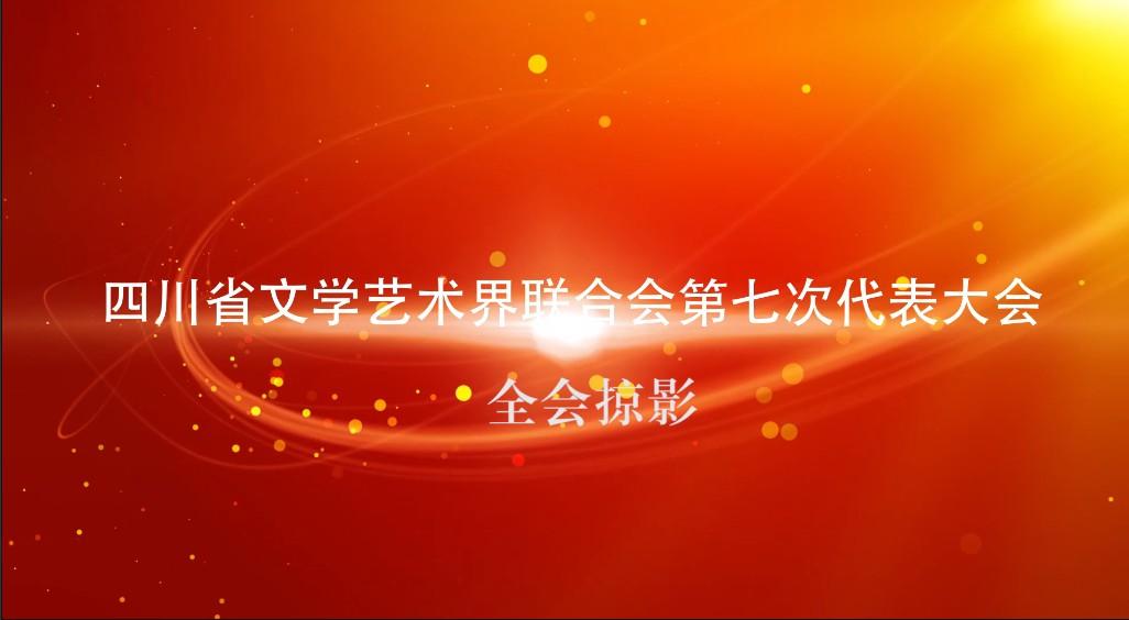 bob体育平台app省文学艺术界联合会第七次代