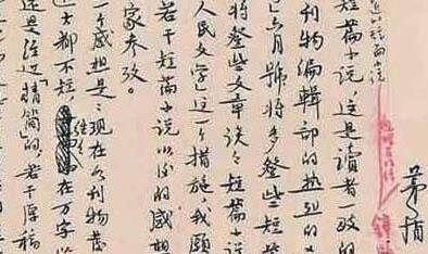 茅盾手稿拍出千万天价惹官司 亲属连告三方为哪般?