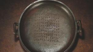 """西周青铜""""兮甲盘"""" 成交价逾2.1亿元"""