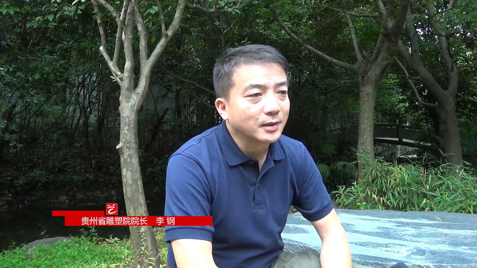 专访贵州省雕塑院院长李钢