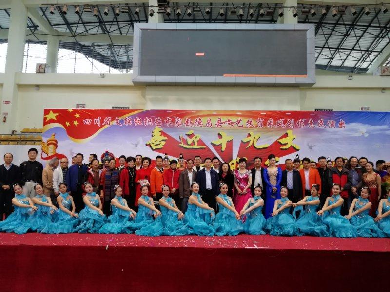 四川省文联组织艺术家在凉山州德昌县开展文艺创作采风惠民演出活动