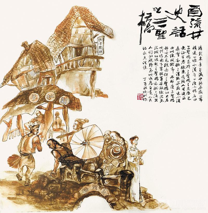 雷振刚    《自流井史话之三圣桥》    45×45 cm    纸本水墨