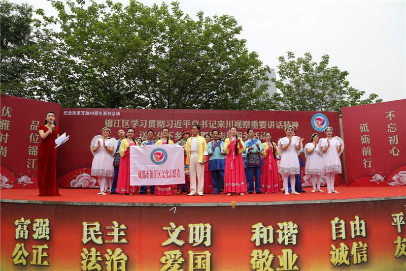 锦江区送文化下乡文化惠民活动暨文化志愿者协会成立授牌仪式举行
