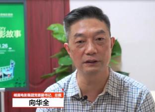峨影总裁揭秘大熊猫影展 数字技术让两部