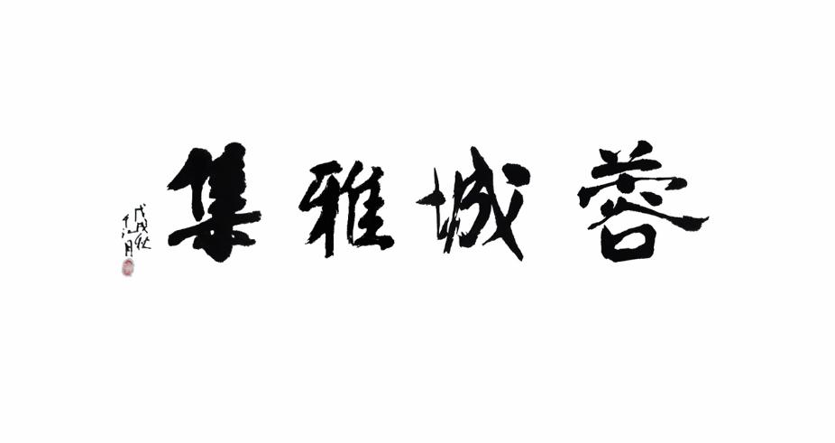 蓉城雅集 第二集:画家笔下的古镇