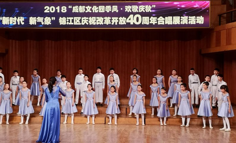 """""""新时代 新气象""""锦江区庆祝改革开放40周年 合唱展演举行"""