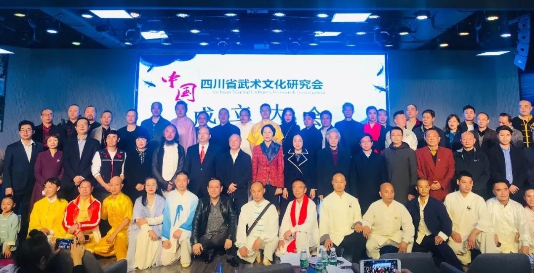 四川省武术文化研究会成立大会暨2018首届中国(四川)武术文化高峰论坛在成都举行