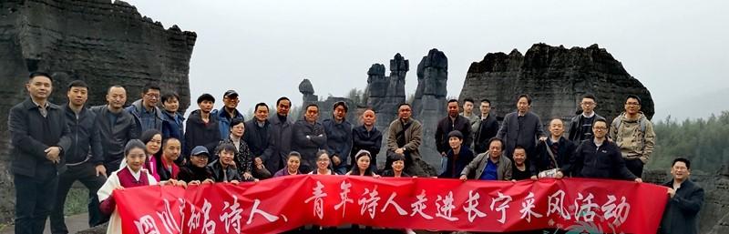 四川青年诗人培训班暨诗歌改稿会在长宁举办