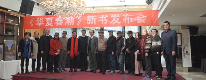以艺之笔,绘中国精神 ——《华夏春潮诗书画集》新书发布会在蓉举行