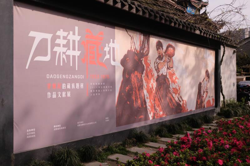 刀耕藏地 追艺不息——李焕民的藏族题材(1953-1978)作品文献展在成都画院开幕