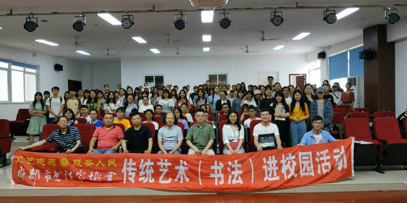 《天府文艺名家讲坛》赵安如走进成都大学