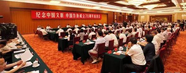范迪安:不负时代,守正创新——在纪念中国文联、中国作协成立 70周年座谈会上的发言
