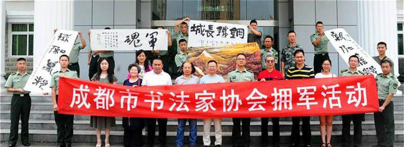 """""""庆八一·进军营""""成都市书法家协会拥军活动举行"""