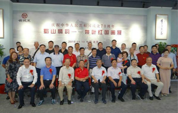 蜀山情韵——姚叶红国画展在北京世纪来美术馆隆重开幕