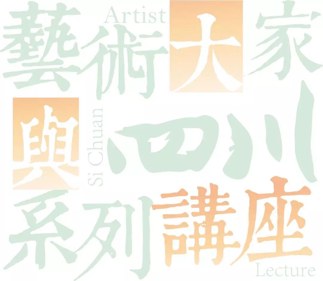 """吕晓:齐白石的巴蜀缘 【""""艺术大家与bob体育平台app""""系列讲座之五】"""