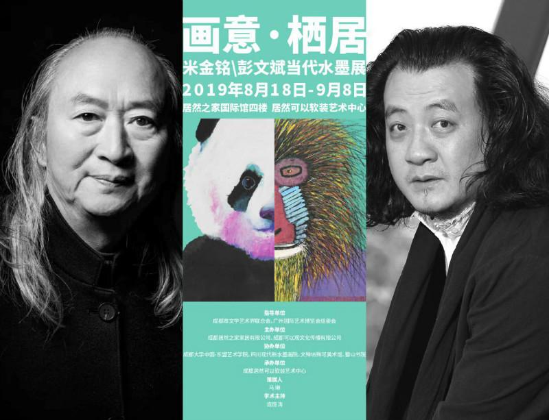 """""""画意·栖居——米金铭彭文斌当代水墨展""""即将开幕"""