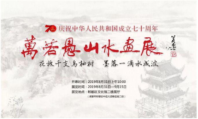 庆祝中华人民共和国成立七十周年——万若愚