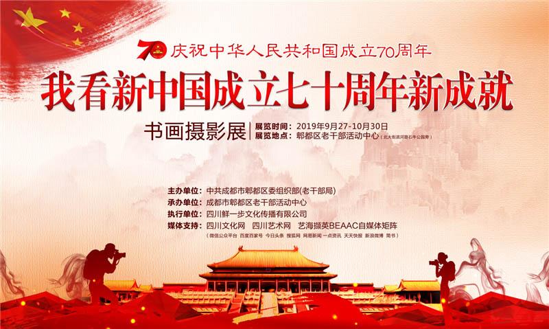 """""""我看新中国成立70周年新成就""""书画摄影"""