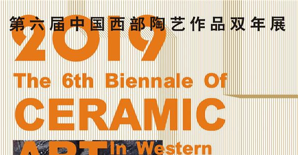 2019第六届中国西部陶艺作品双年展入选名单出炉