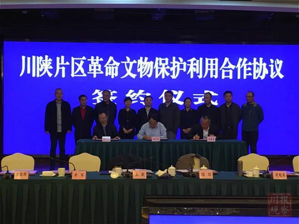 打造国家级红色文化公园 川陕渝签署《川陕片区革命文物保护利用合作协议》