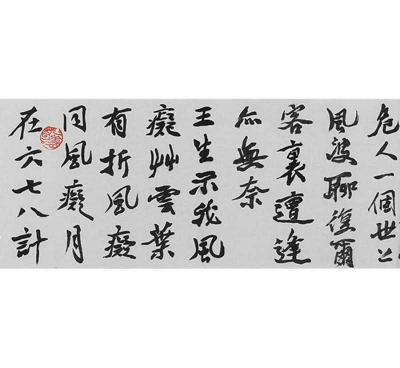赵安如书法作品