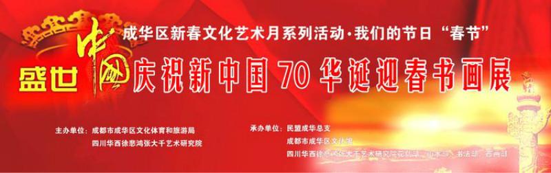 盛世中国——庆祝新中国70华诞迎春书画展