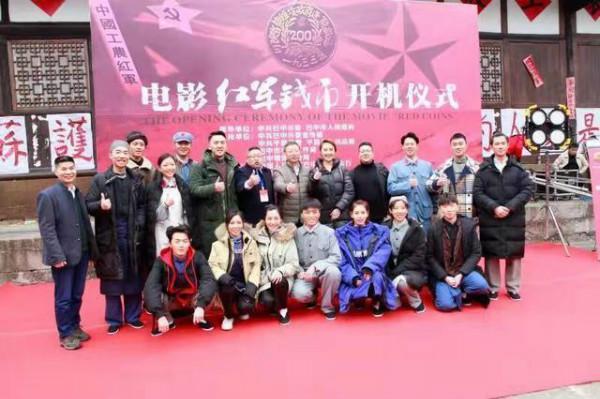 电影《红军钱币》在巴中市平昌白衣古镇开机拍摄
