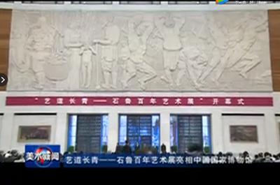 艺道长青——石鲁百年文艺展亮相中国国家博物馆