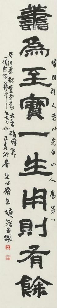 心作善为联(2)