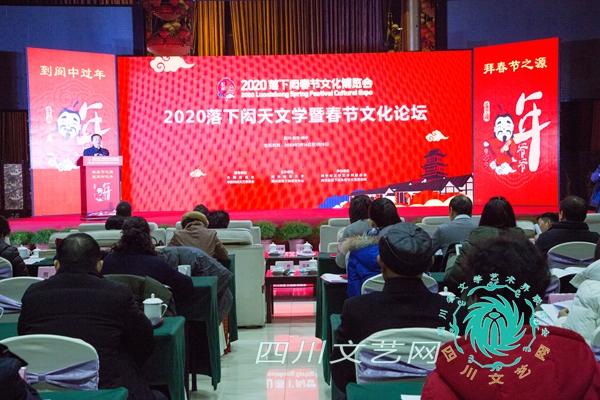 2020落下闳天文学暨春节文化论坛在阆中召开