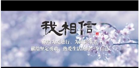 成都、武汉文艺界抗疫公益MV《我相信》