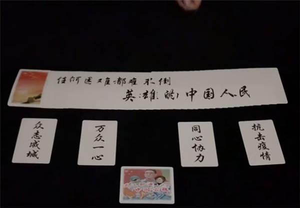 魔术:李熹纸牌表演《中国必胜》