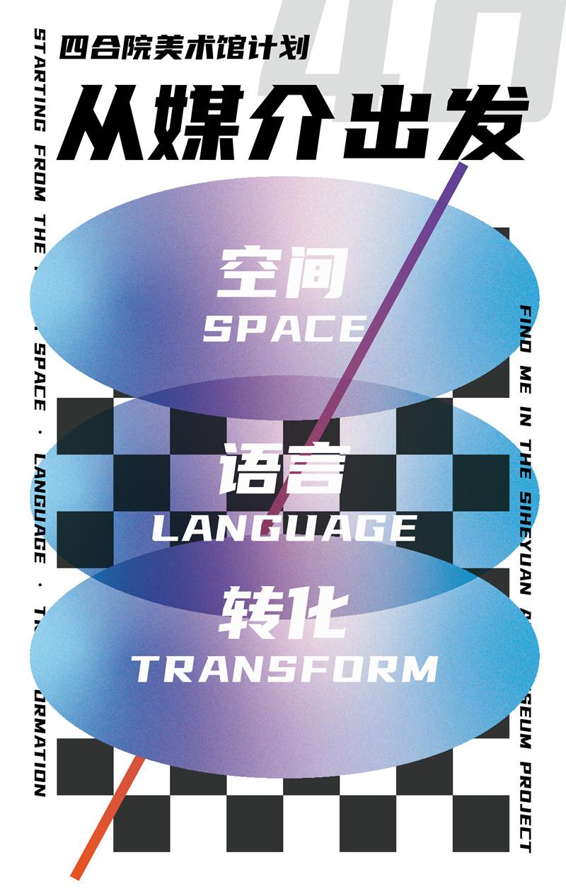 四合院美术馆计划:从媒介出发——空间·语言·转化