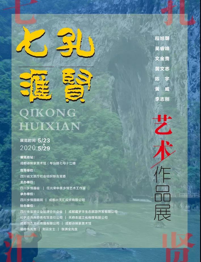 七孔汇贤艺术作品展即将在成都诗婢家美术馆开幕