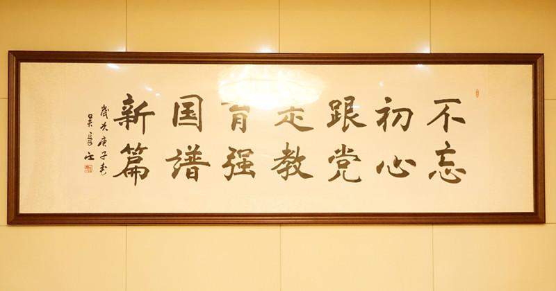 香港对外文化交流协会主席吴长江向教育厅赠送字画