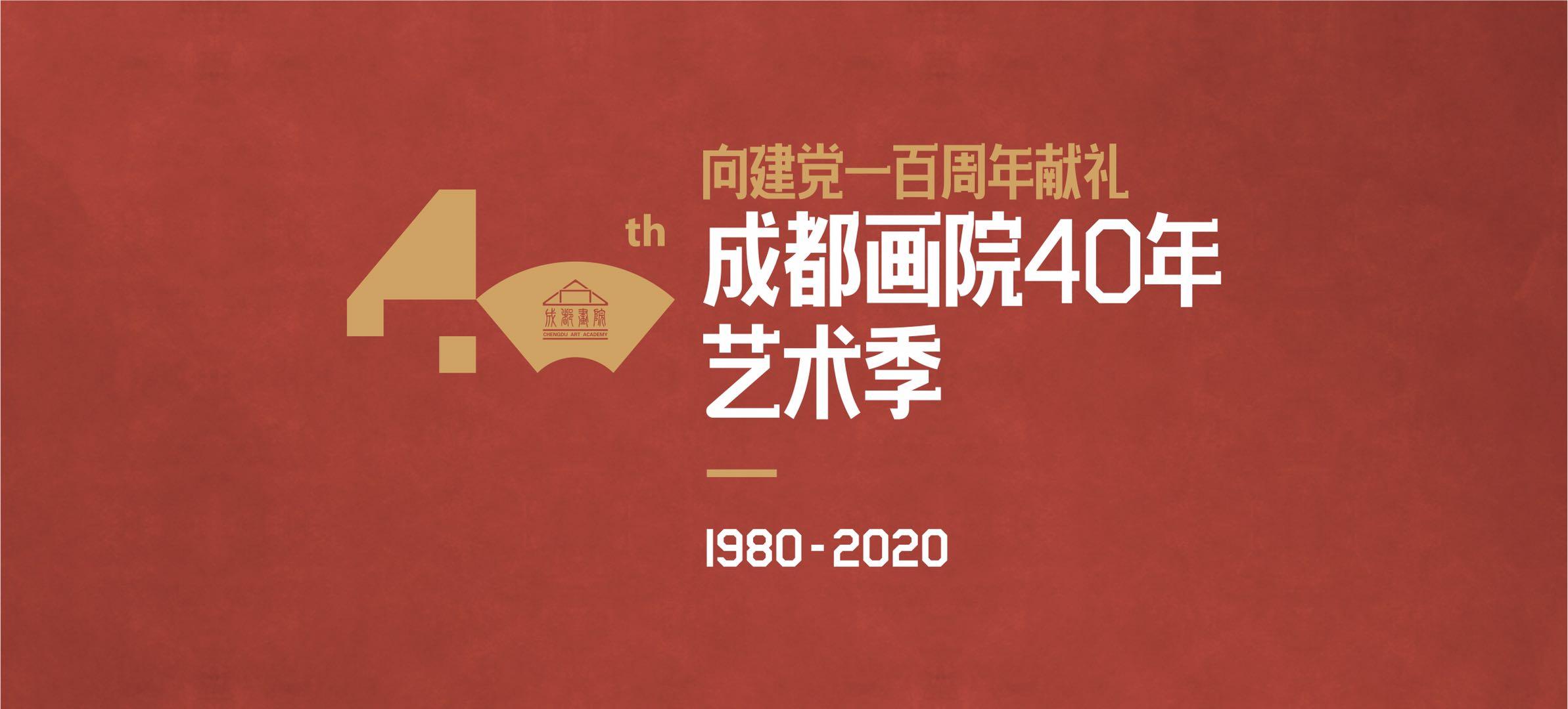 成都画院建院40年艺术季系列活动将于6月启动