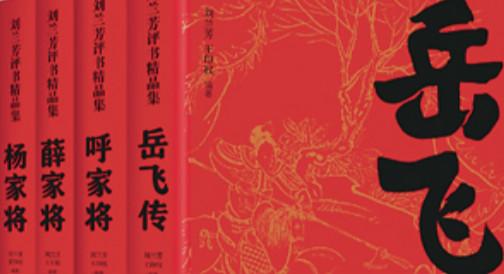 赞民族英雄  扬人间正气——写在《刘兰芳评书精品集》出版之际