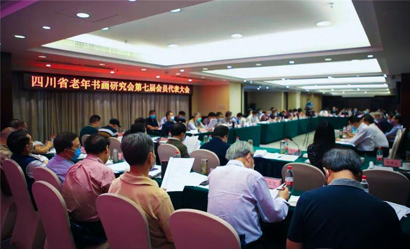 bob体育平台app省老年书画研究会第七届会员代表大会在成都召开