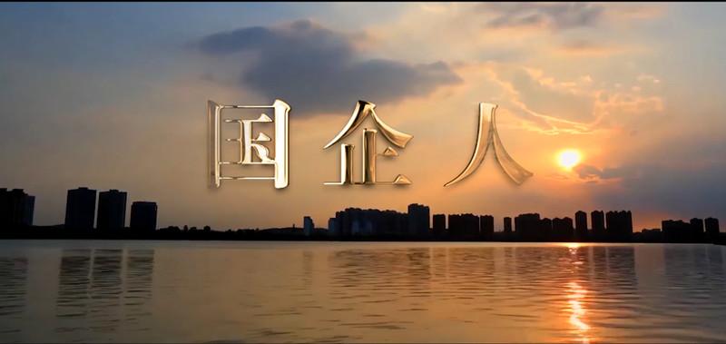 绵阳市国有资产监督管理委员会创作歌曲,