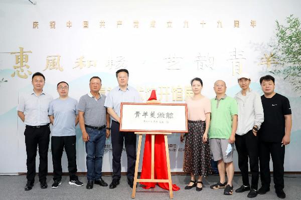 青羊美术馆挂牌成立 青羊区公共文化事业迈上新台阶