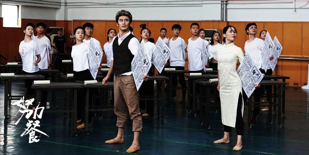 红色革命题材大型原创舞剧《努力餐》在成都开票