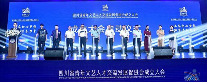 四川省青年文艺人才交流发展促进会在蓉成立