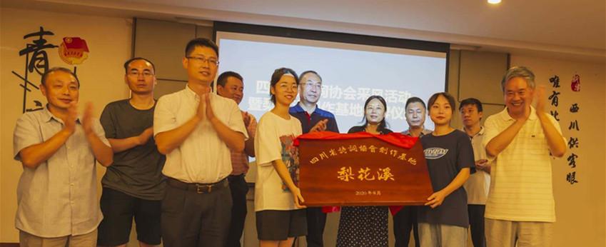 四川省诗词协会梨花溪创作基地正式挂牌