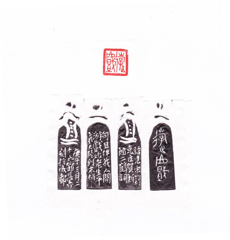游戏(邓长春刻20年1.4乘1.4厘米)